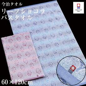 今治タオル リーフショコラバスタオル 【60×120cm】700匁 ジャガードバスタオル