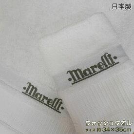 【在庫限り】Marelli マレリー ウォッシュタオル ハンドタオル(約34×35cm) 日本製