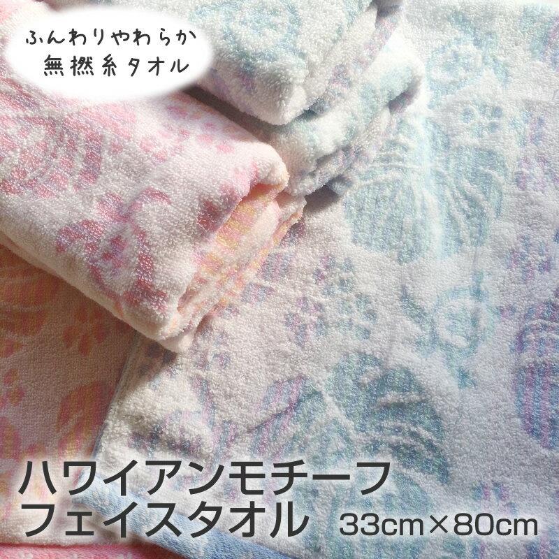 ハワイアンモチーフ フェイスタオル 「オルオル」【約33×80cm】ホヌ モンステラ