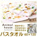 かわいいアニマル柄バスタオル(約60×120cm)アニマルハウス速乾薄型綿100%