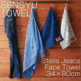 泉州タオル フェイスタオルタオル Stella Jeans【約34×80cm 320匁】泉州こだわりタオル ステラジーンズ 星の模様