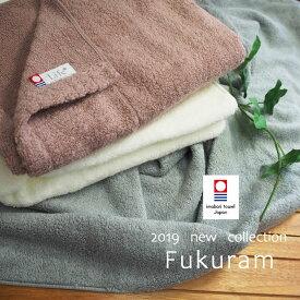 今治タオル バスタオル フクラム【60×120cm】Fukuram 使えば使うほどボリュームアップ!