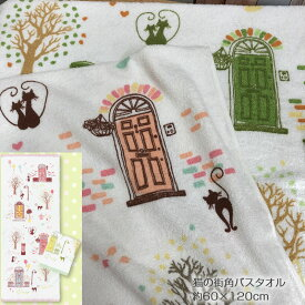 猫の街角 バスタオル(約60×120cm)かわいい ねこ キャット ネコ バスタオル 速乾 薄型 綿100%