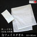 日本製 白フェイスタオル 12枚組【約33×80cm 160匁】薄くて使いやすい 温泉タオル 旅館タオル