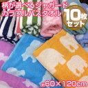 カラフル柄物 バスタオル 選べる10枚セット【約60×120】828匁 かわいい カジュアル柄バスタオル
