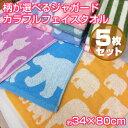 カラフル柄物 フェイスタオル5枚セット【約34×80】300匁 かわいい カジュアル柄フェイスタオル