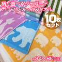 カラフル柄物 フェイスタオル10枚セット【約34×80】300匁 かわいい カジュアル柄フェイスタオル