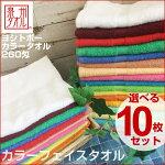泉州タオルヨシトボー無地カラーフェイスタオル選べる17色【約34×90cm260匁】日本製