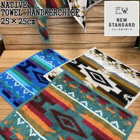 NEW STANDARDネイティブ タオルハンカチ 【約25×25cm】NATIVE 厚手 ジャガード織り ループ付タオル
