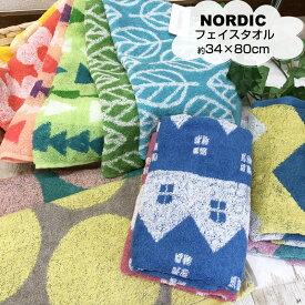 NORDIC 北欧柄フェイスタオル 【約34×80cm】ノルディック 北欧ジャガード織りフェイスタオル