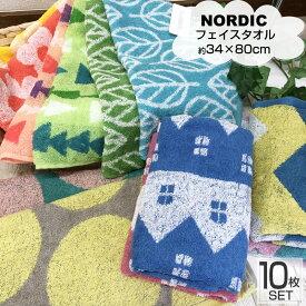 NORDIC 北欧柄フェイスタオル 10枚セット【約34×80cm】ノルディック 北欧ジャガード織りフェイスタオル まとめ買い