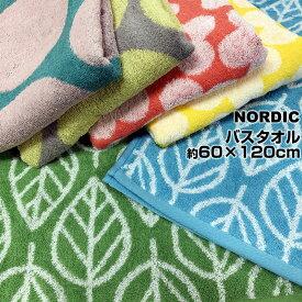 NORDIC 北欧柄 バスタオル 【約60×120cm】ノルディック 北欧ジャガード織りバスタオル
