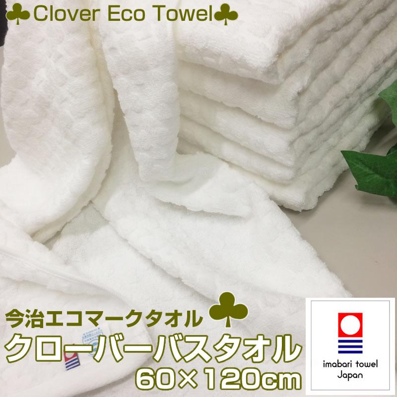 今治タオル エコ クローバー バスタオル ホワイト【60×120cm】