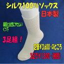 表糸 シルク100%婦人シルクソックス 3足組(1足¥500-)