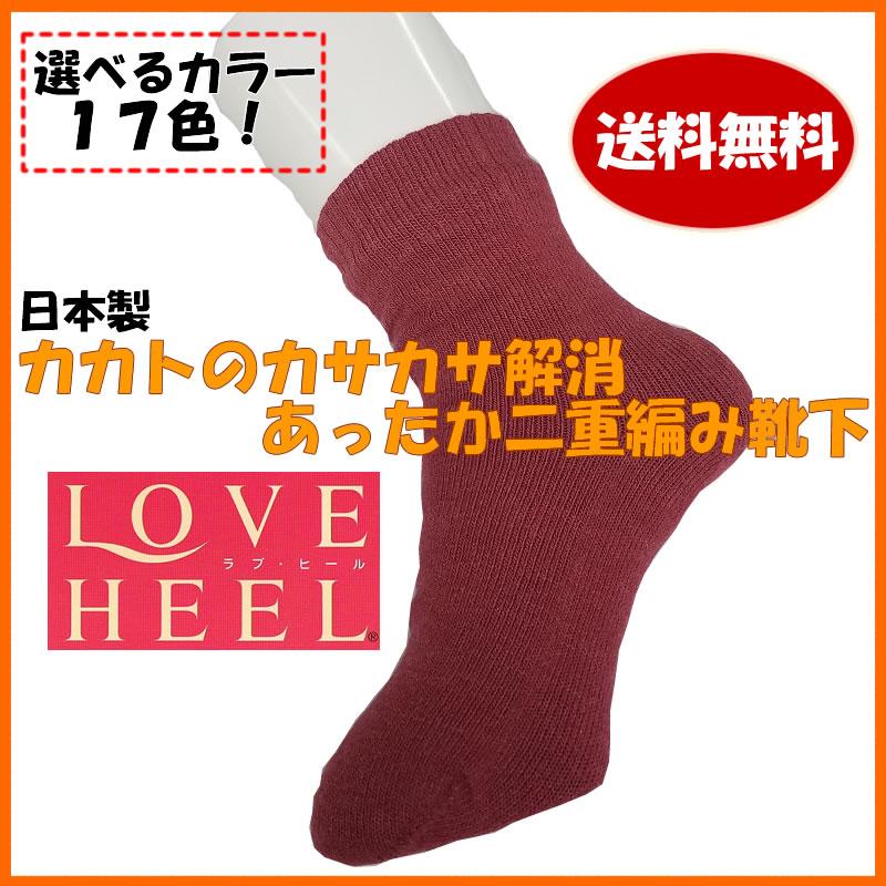【メール便・ゆうメール送料無料!】 ラブヒール カカトケア靴下(ラブヒール)