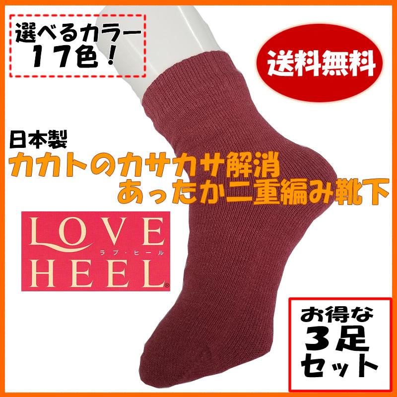 【ゆうメール送料無料!】 ラブヒール 3足セット1足あたり970円 カカトケア靴下