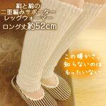 ロング丈絹と綿の二重編みサポーター【約52cm】ひざサポーターずり落ちにくいレッグウォーマー