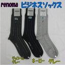 ゆうメール送料無料 renoma レノマ 綿混 紳士ビジネスソックス 激安 靴下 【25〜27cm】