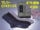 メール送料無料marelli マレリー 綿混 紳士ビジネスソックス 激安 靴下 【25〜27cm】