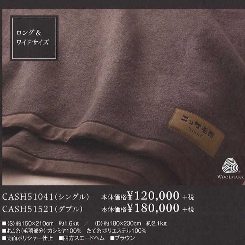 ニッケ 高級カシミヤ毛布