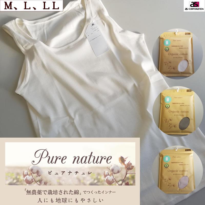 ピュアナチュレ オーガニックコットン タンクトップ 『無農薬栽培された綿』を使用したインナー