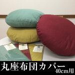 40cm丸座布団用カバー【約40cm】丸型座布団カバー和風カバー