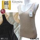 グンゼ Kitemiru(キテミル) 綿100% タンクトップ 柔らか 天然素材 コットン レディース インナー 下着 婦人肌着女性…