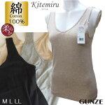 グンゼKitemiru(キテミル)綿100%タンクトップインナー柔らか天然素材コットンレディースインナー