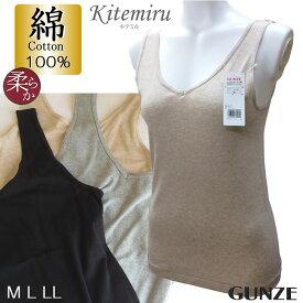 グンゼ Kitemiru(キテミル) 綿100% タンクトップ インナー 柔らか 天然素材 コットン レディースインナー