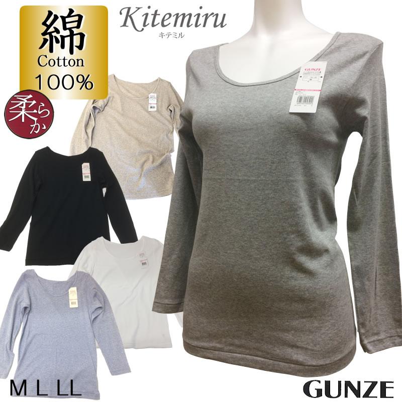 グンゼ Kitemiru(キテミル) 綿100% 8分袖インナー 柔らか 天然素材 コットン レディースインナー