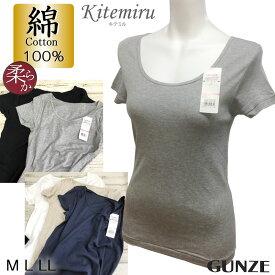 グンゼ Kitemiru(キテミル) 綿100% 2分袖インナー 柔らか 天然素材 コットン レディース インナー 下着 婦人肌着 半袖 女性 ルームウェア クルーネックインナーシャツ 無地tシャツ オフィス 仕事用 仕事着 肌触り