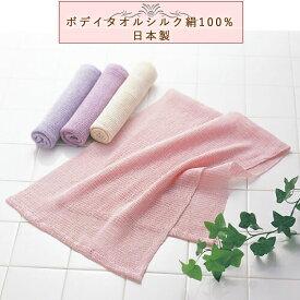 シルク ボディタオル ボディケア 乾燥肌対策 保湿 浴用 シルクタオル 浴用タオル 絹タオル バス お風呂 (フリートシルク加工)角質除去 日本製