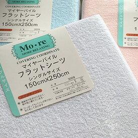 タオルシーツ シングル【約150×250cm】マイヤーパイル フラットシーツ