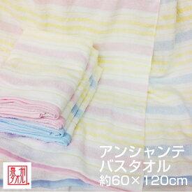 【メール便送料込】泉州タオル アンシャンテ バスタオル お試し2枚セット【約60×120】日本製 バスタオル まとめ買い