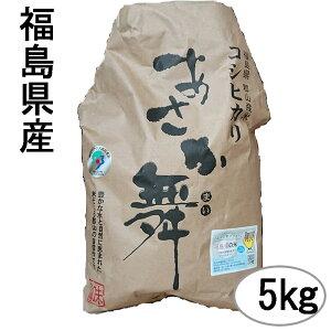 福島のお米農家応援特A 検査1等 福島県産コシヒカリ あさか舞5kg
