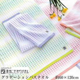 泉州タオル グラデーション バスタオル【約60×120】日本製 ワッフル調バスタオル