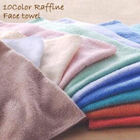 今治タオル ラフィネ フェイスタオル 260匁【33×80cm】日本製 甘撚り糸のやさしいタオル