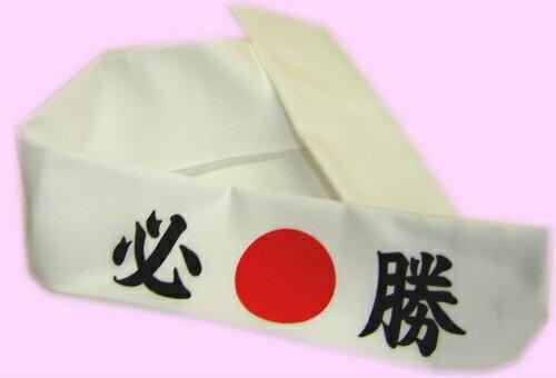 必勝ハチマキ・必勝手ぬぐい(日の丸入り)折り納品で直ぐに使える!はちまき必勝手拭 必勝手拭い