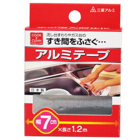 COOK & CLEAN アルミテープ 7cm×1.2m