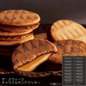 ザ・スウィーツ キャラメルサンド クッキー (16個入り)スイーツ お菓子 キャラメル SCS20 バター香る クッキー チョコレート 帰省土産 お取り寄せ クッキー チョコ 洋菓子 焼き菓子 贈り物