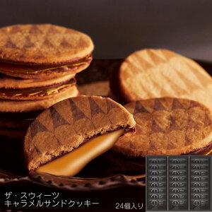 ザ・スウィーツ キャラメルサンド クッキー (24個入り)スイーツ お菓子 キャラメル SCS30 バター香る クッキー チョコレート 帰省土産 お取り寄せ クッキー チョコ 洋菓子 焼き菓子 贈り物