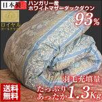 国産ロイヤルゴールド羽毛布団ハンガリー産ホワイトマザーダックダウン93%1.3kg超長綿100%羽毛ふとん