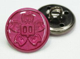 【学生ボタン】中生エポキカラーボタン(ピンク)前ボタンと袖ボタン選べます ☆メール便対応☆ 廃番決定お早めに