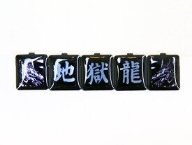 【エポキチェンジボタン】地獄龍(全3色/裏ボタン) ☆メール便対応☆