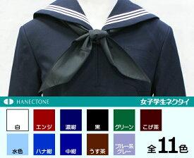 女子学生ネクタイ「セーラー服リボン(三角スカーフ)」 ☆メール便対応☆