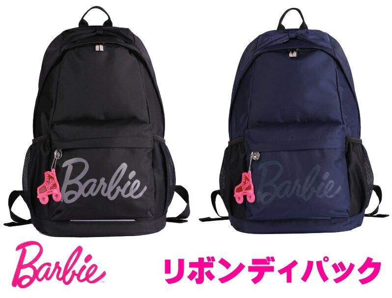 【Barbie バービー】リボンディパック(容量20L)教科書仕切付の多機能 女子高生・中学生にジャストサイズ ★送料無料★
