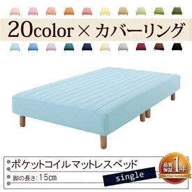色・寝心地が選べる!20色カバーリングポケットコイルマットレスベッド★脚15cm★シングル★パウダーブルー