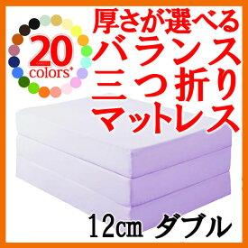 新20色★厚さが選べるバランス三つ折りマットレス★12cm★ダブル★ラベンダー