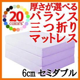 新20色★厚さが選べるバランス三つ折りマットレス★6cm★セミダブル★ラベンダー