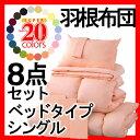 新20色羽根布団8点セット★ベッドタイプ★シングル★さくら
